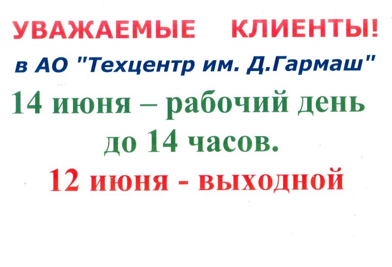 ГРАФИК РАБОТЫ НА 12 ИЮНЯ