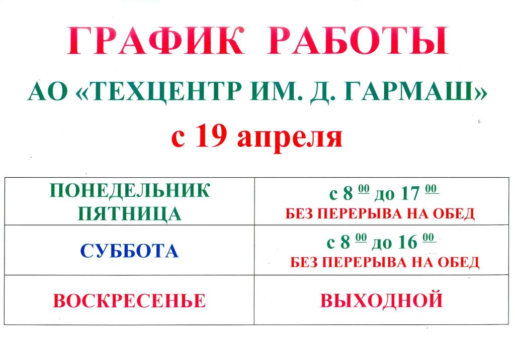 ИЗМЕНЕНИЕ ГРАФИКА РЕЖИМА РАБОТЫ С 19-ГО АпРЕЛЯ